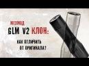 Мехмод GLM v2 (Клон и Оригинал)