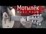 Макс Корж - Мотылёк
