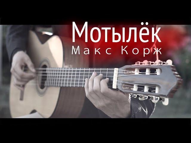 Макс Корж - Мотылёк⎪Fingerstyle guitar cover