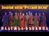 Концерт Надежды Бабкиной - Золотые хиты Русской песни (2017) HD