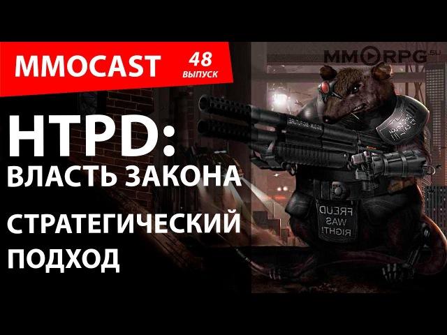 HTPD: Власть закона. Стратегический подход. MMOCast Сергея Пономарёва №48
