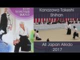 Kanazawa Takeshi Shihan - 55th All Japan Aikido Demonstration (2017)