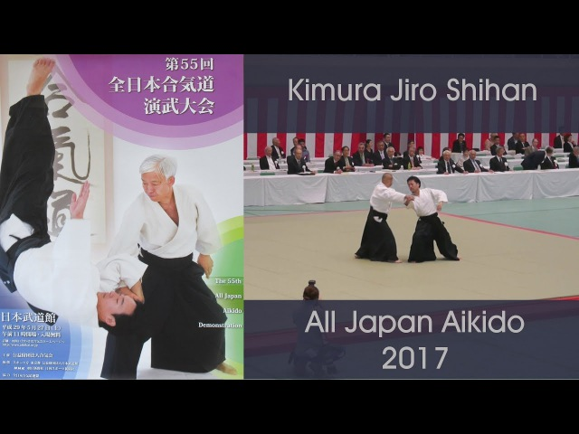 Kimura Jiro Shihan - 55th All Japan Aikido Demonstration (2017)