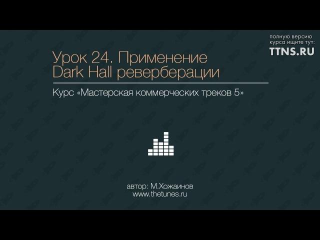 Применение Dark Hall реверберации Ozo Effy Максим Хожаинов