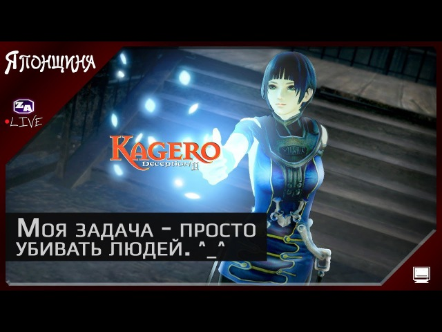 ZA •LIVE. Kagero: Deception 2 (10.11.17)