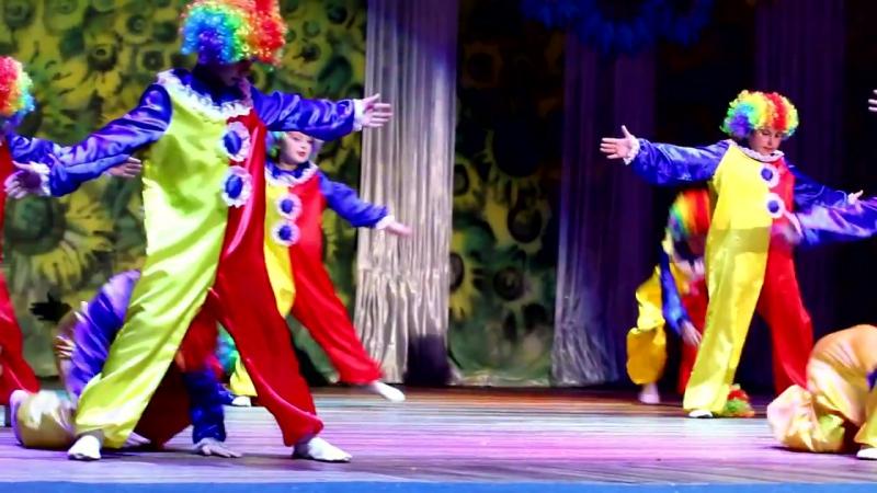 Альтаір - Веселі клоуни