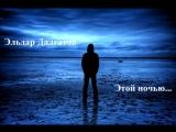 Эльдар Далгатов - Этой Ночью Я Умру