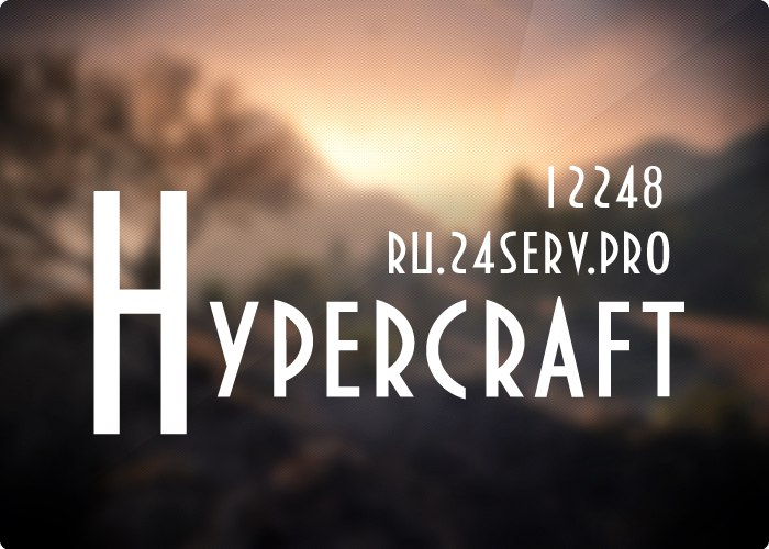 Сервер Hypercraft