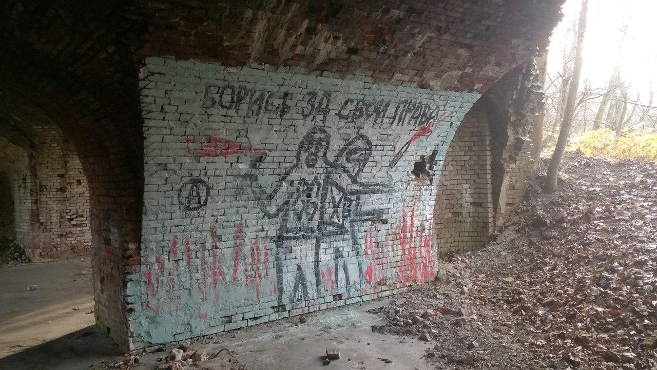 На стенах Брестской крепости продолжают оставлять свои граффити вандалы