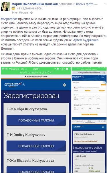 Пассажирам «Аэрофлота» прислали чужие билеты с возможностью поменять м