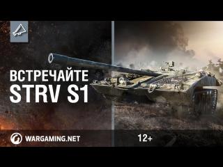 Встречаем STRV S1 - новую премиумную ПТ САУ Швеции