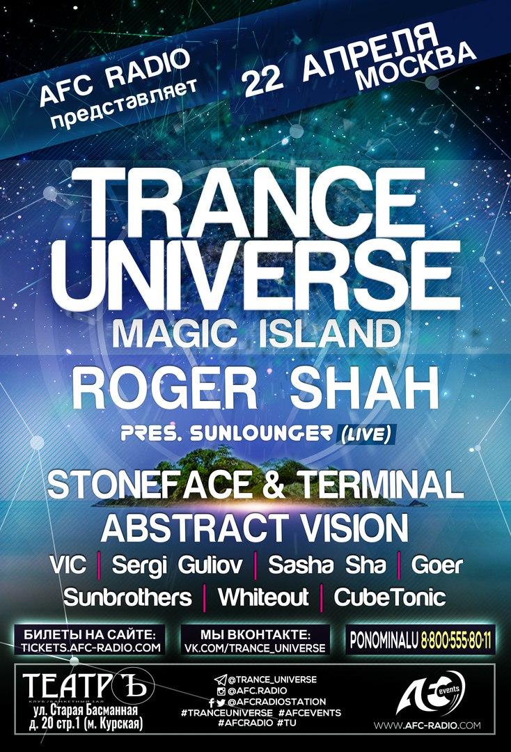 Афиша Москва Trance Universe: Magic Island 22 апреля Москва