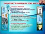 Живая вода Ваши Вопросы по Cкайпу union57 Андрей Анатольевич