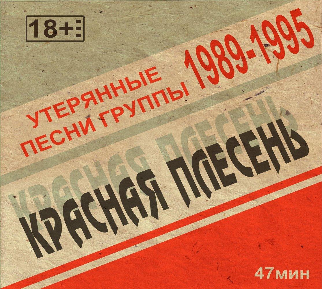 Красная Плесень – Утерянные Песни Группы (1989-1995) (2017)