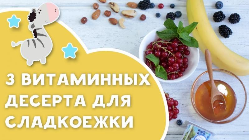 3 витаминных рецепта для сладкоежки [Любящие мамы] » Freewka.com - Смотреть онлайн в хорощем качестве