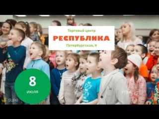 Анонс Дня Семьи, Любви и Верности в ТЦ Республика