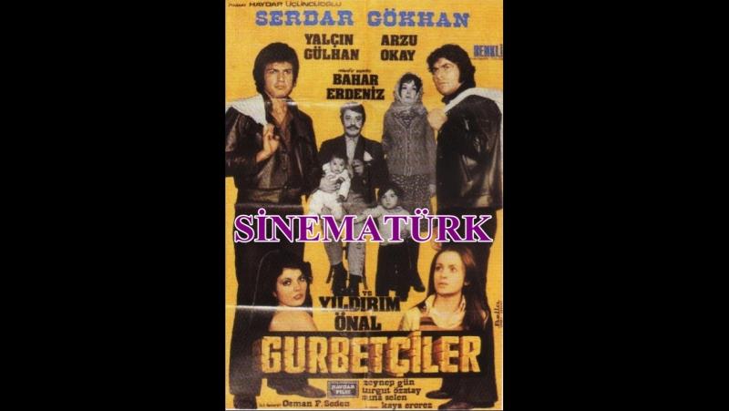 Gurbetçiler-1973_Serdar Gökhan-Yalçın Gülhan-Arzu Okay-Bahar Erdeniz