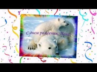 5 С Днем Рождения, Папа! Музыкальная открытка