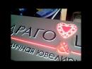 СВ. ЛАЙТБОКС В тц.ЕВРОПА 10 - пример рекламной вывески моей мастерской
