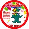 """ГДОО """"СДОиО """"Надежда"""", город Нижний Новгород"""
