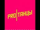 Дмитрий Черкозьянов/PROТАНЦЫ ЛАГЕРЬ 2017