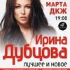 21 марта 2018 | ИРИНА ДУБЦОВА | Новосибирск