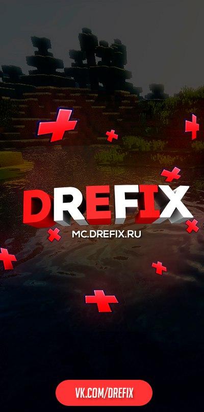 DREFIX.RU - Абсолютно уникальный сервер.