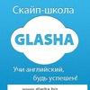 """Скайп-школа """"GLASHA"""""""