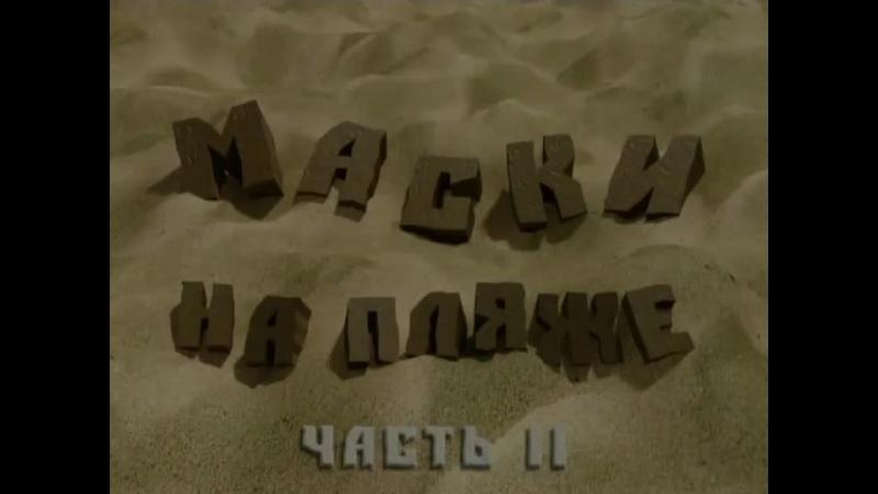 Программа Маски–шоу 91 серия — Суперскетчи «Маски-шоу». Эпизод 1