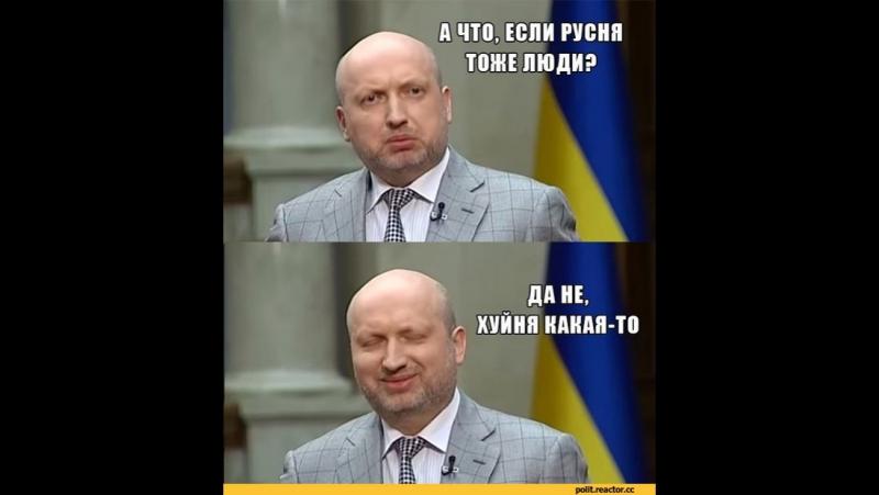 ПУТИН ХУ*ЛО