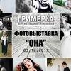 ФОТОВЫСТАВКА - «Она».
