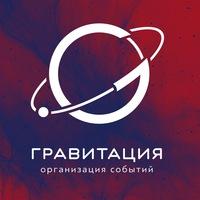 Логотип ГРАВИТАЦИЯ КРАСНОДАР