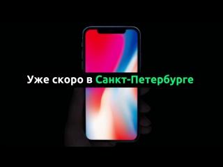 Предзаказ iPhone X