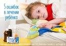 В лечении малыша порой допускаются ошибки, которые только продлевают болезнь.