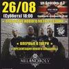 26.08 (сб) | «MELANCHOLY» | Клуб BIG BEN