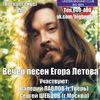 10.09 (вс) Вечер песен Егора ЛЕТОВА в BIG BEN