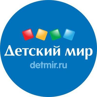 4a988de2ccbd ДЕТСКИЙ МИР КЕЙ Петрозаводск Красноармейская 25   ВКонтакте