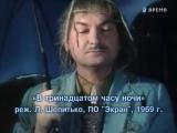 Трус, Балбес, Бывалый и другие смешные истории. Георгий Вицин