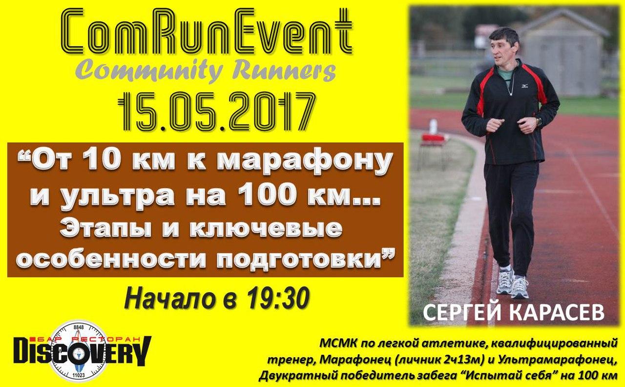 лекция Сергея Карасева о том, как подготовиться к марафону