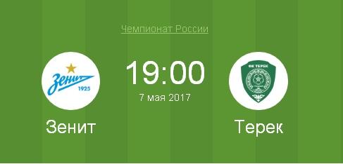 Зенит - Терек