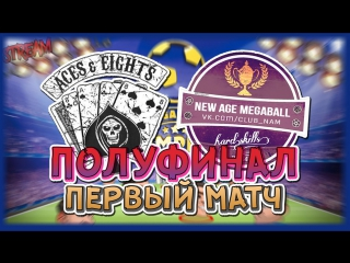 New Age Megaball - Aces & Eights. MCL. Premier League. Season 4. Play-Off 1/2