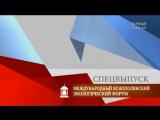 Только новости. Специальный выпуск - Международный Яснополянский форум