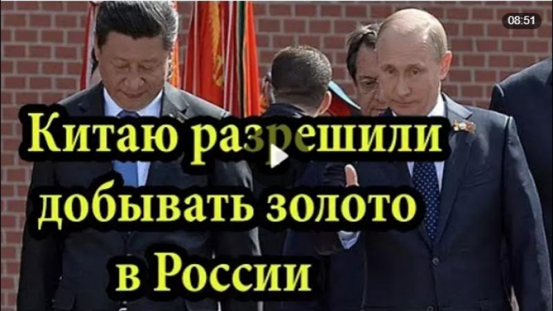 Золотые рудники Сибири отдают Китаю