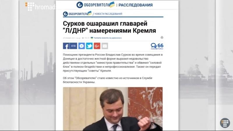 Сурков о реинтеграции ЛДНР
