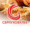 «СЕРПУХОВХЛЕБ» Каждый день с добром и хлебом!