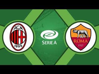 Милан 0:2 Рома | Итальянская Серия А 2017/18 | 7-й тур | Обзор матча