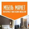 "Интернет-магазин мебели ""Мебель Маркет"""