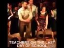 Учителя в последний школьный день