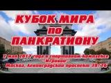 МОСКВА  - КУБОК МИРА ПО ПАНКРАТИОНУ  2017