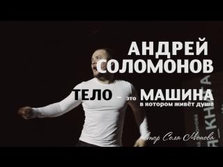 Андрей Соломонов - Тело-машина